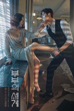 A World of Married Couple (2020) รักร้อน ซ่อนเสน่หา พากย์ไทย EP1 – EP16 [จบ]