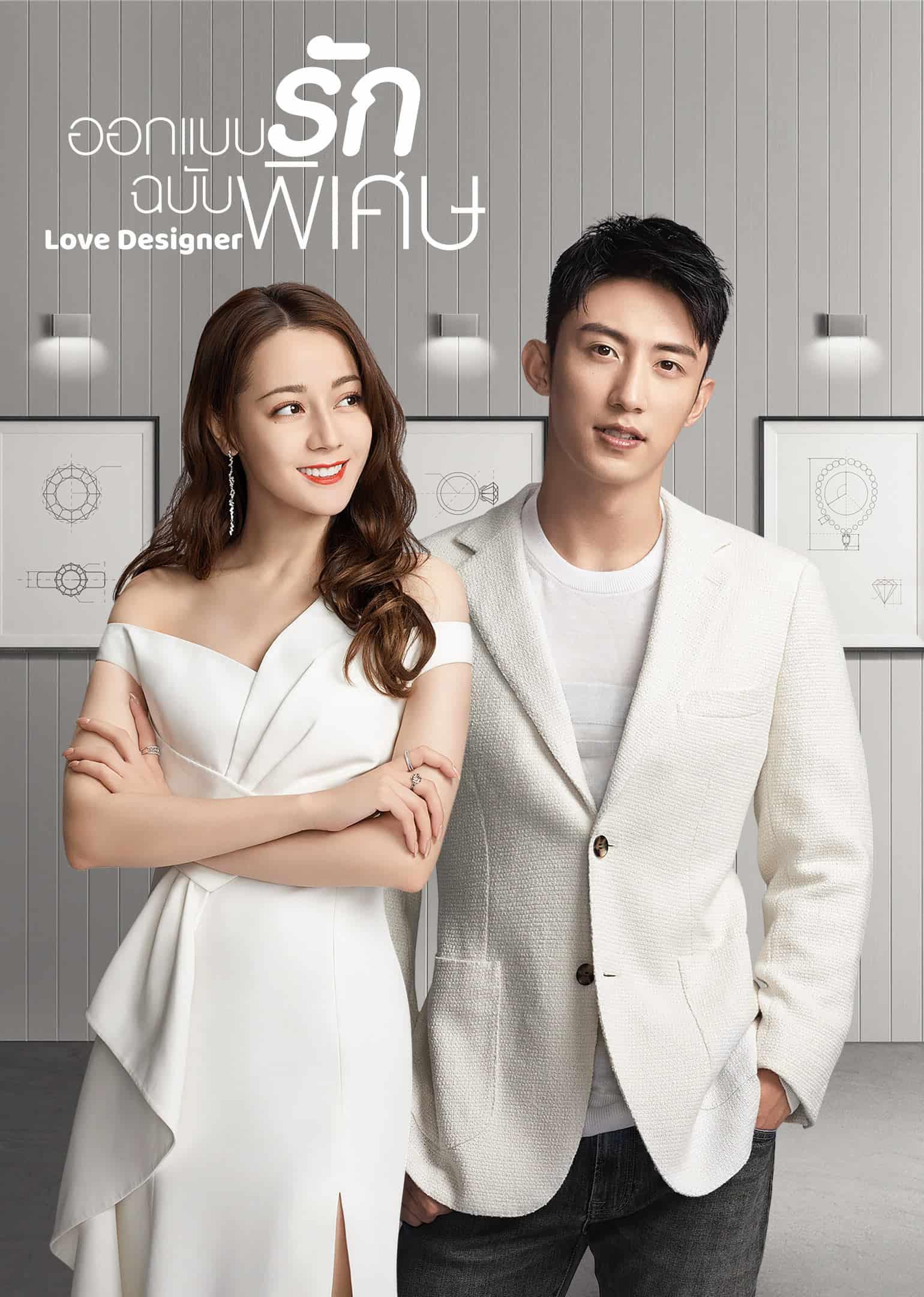 ออกแบบรักฉบับพิเศษ (2020) Love Designer ซับไทย EP1 – EP45 [จบ]