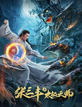 Tai Chi Hero (2020) จางซันเฟิงภาค 2 เทพาจารย์แห่งไท่เก๊ก
