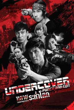 Undercover Punch and Gun (Wo hu qian long) (2019) ทลายแผนอาชญกรรมระห่ำโลก