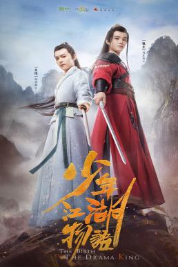 The Birth of the Drama King (2019) กำเนิดของปรมาจารย์ ซับไทย EP1 – EP24 [จบ]