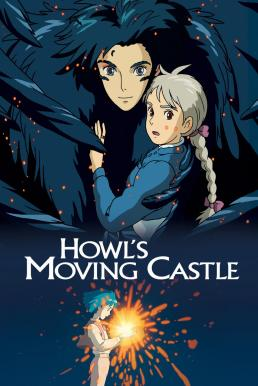 Howl's Moving Castle (Hauru no ugoku shiro) (2004) ปราสาทเวทมนตร์ของฮาวล์