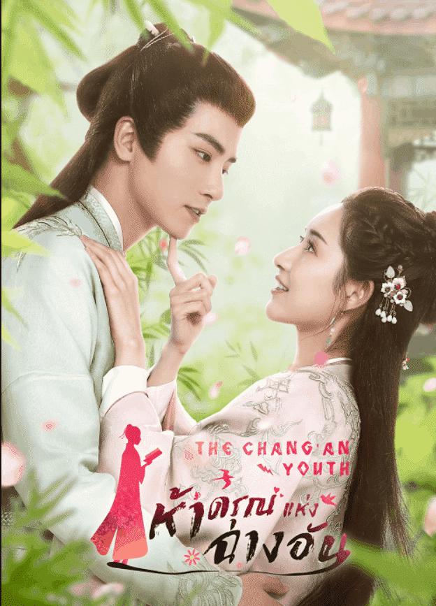 The Chang'an Youth (2020) ห้าดรุณแห่งฉางอัน พากย์ไทย EP1 – EP24 [จบ]