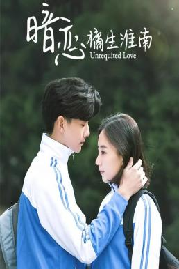 Unrequited Love แอบรัก ซับไทย EP1 – EP24 [จบ]