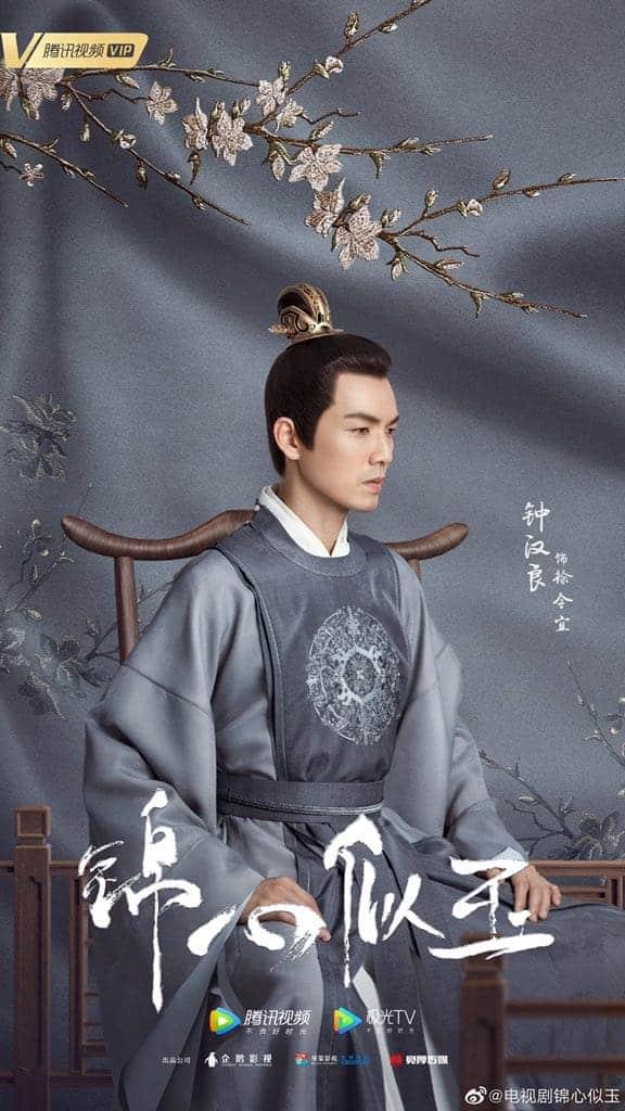 Jin Xin Si Yu (2021) ซับไทย EP1