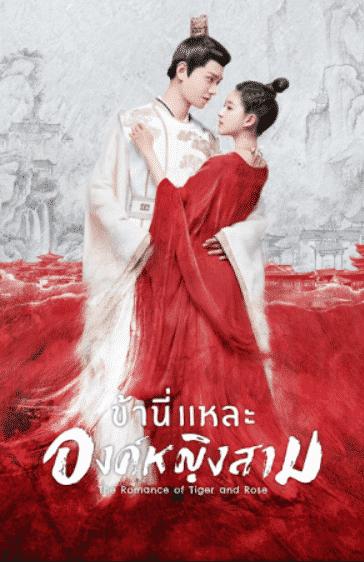 ข้านี่เเหละองค์หญิงสาม (2020) The Romance of Tiger and Rose พากย์ไทย EP1 – EP24 [จบ]