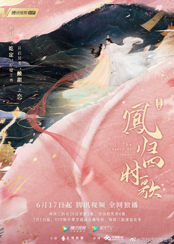 The Legend of JinYan (2020) ตำนานเพลงรักสี่ฤดู ซับไทย EP1 – EP36 [จบ]