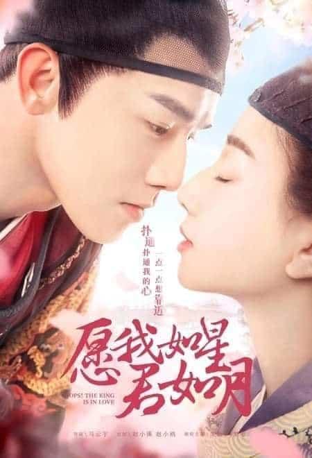 Oops! The King is in Love (2020) ฝ่าบาทดุจเดือน ข้าดุจดาว ซับไทย EP1 – EP24 [จบ]