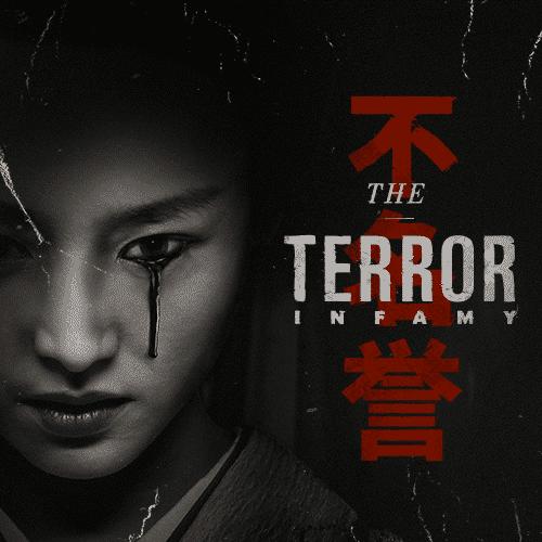 The Terror Season 2 ซับไทย EP1 – EP10 [จบ]