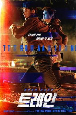 Train (2020) ซับไทย EP1 – EP9