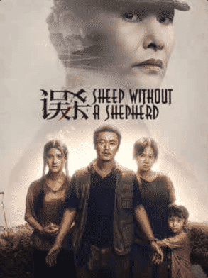Sheep Without a Shepherd (2020) แพะรับบาป