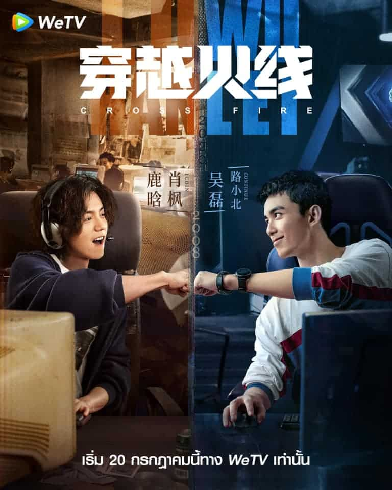 Cross Fire (2020) เกมเดือดทะยานฝัน ซับไทย EP1 – EP36