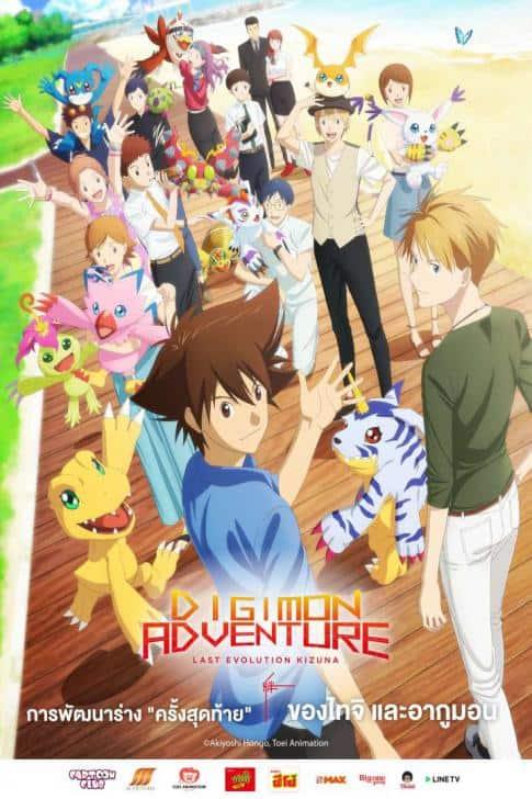 Digimon Adventure: Last Evolution Kizuna (2020) ดิจิมอน แอดเวนเจอร์ ลาสต์ อีโวลูชั่น คิซึนะ