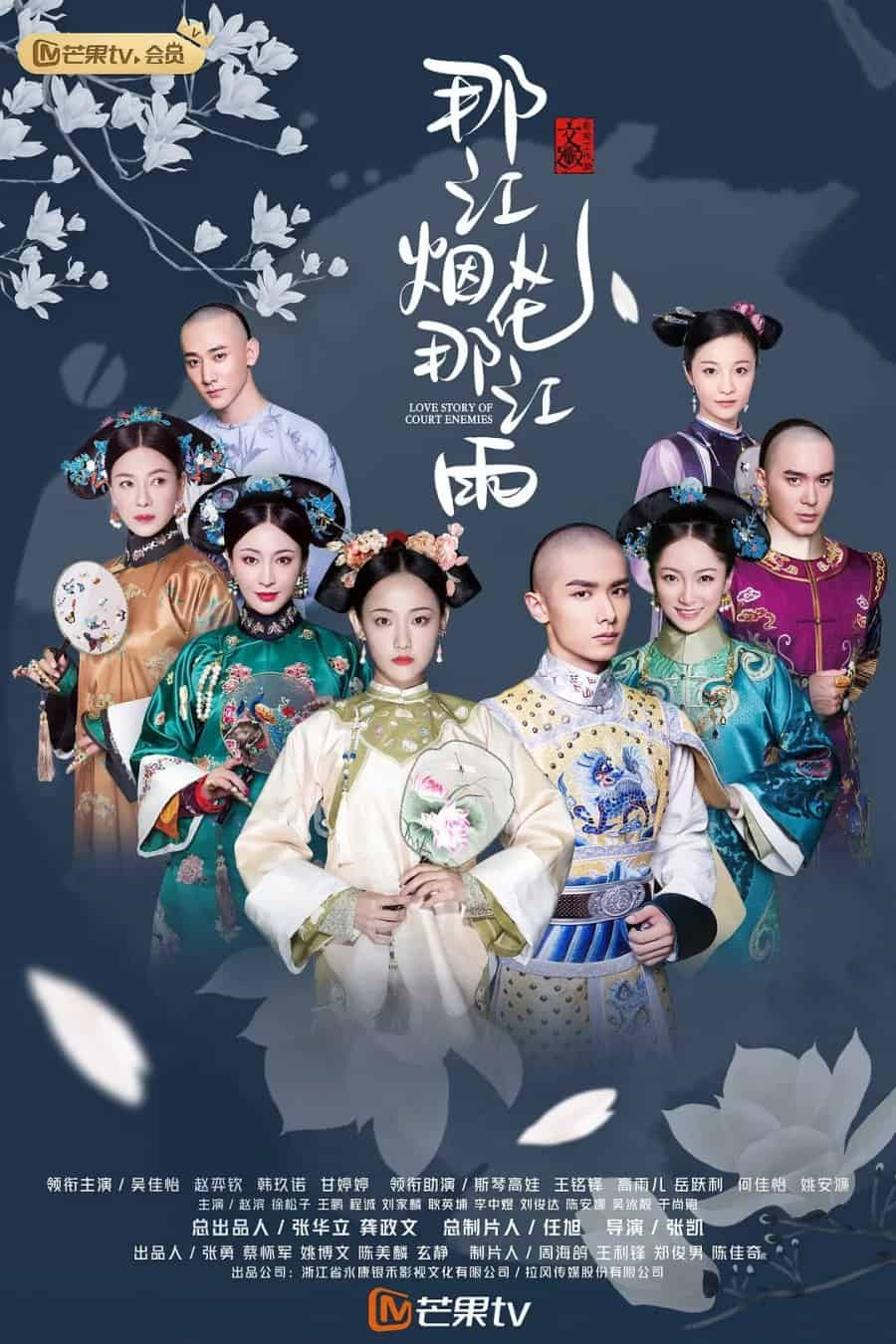 Love Story of Court Enemies (2020) ศึกรักศึกสวาท ซับไทย EP1 – EP25 [จบ]