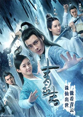 Zhu XIan Zhi Qing Yun ZhI (2016) จูเซียน กระบี่เทพสั่งหาร ซับไทย EP1 – EP73
