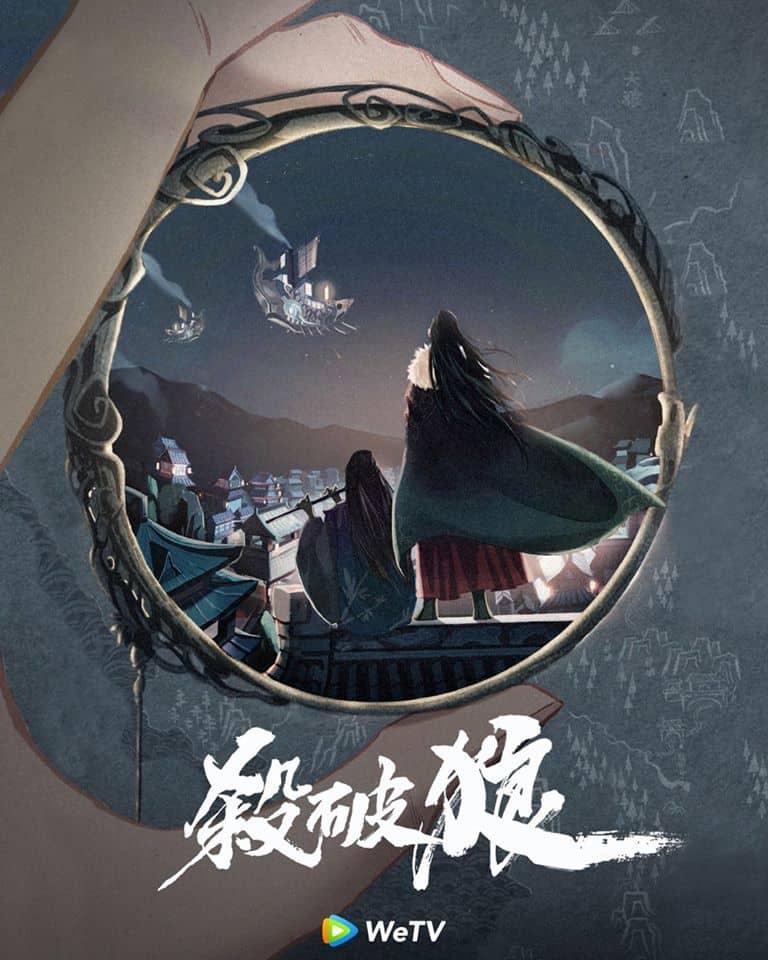 Sha Po Lang (2020) ฆ่าหมาป่า ซับไทย EP1 – EP45 [จบ]