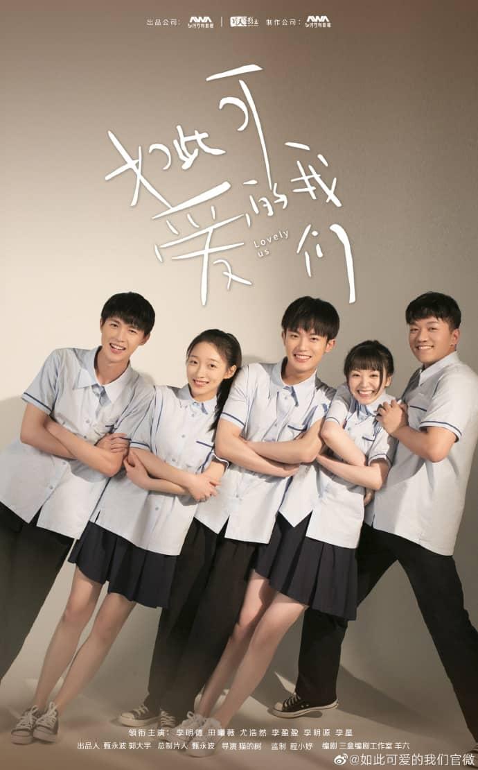 Lovely Us (2020) แก๊งป่วน ก๊วนคนน่ารัก ซับไทย EP1 – EP16
