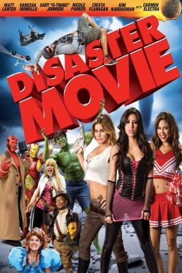 Disaster Movie (2008) ขบวนการฮีรั่ว ป่วนโลก