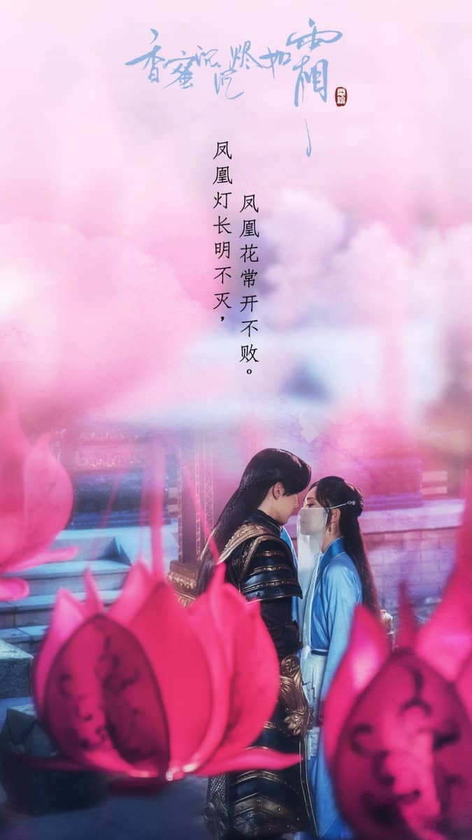 Ashes of Love (2020) มธุรสหวานล้ำ สลายเป็นเถ้าราวเกล็ดน้ำค้าง พากย์ไทย EP1 – EP47