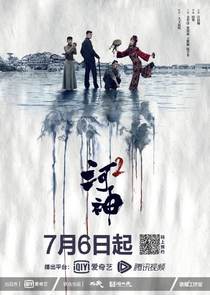 Tientsin Mystic 2 (2020) เทพเจ้าแห่งแม่น้ำ ภาค 2 ซับไทย EP1 – EP24