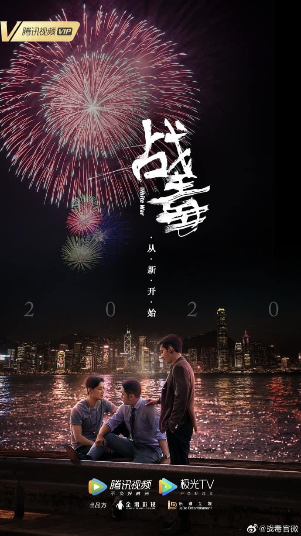 White War (2020) ล่าระห่ำข้ามชาติ ซับไทย EP1 – EP30