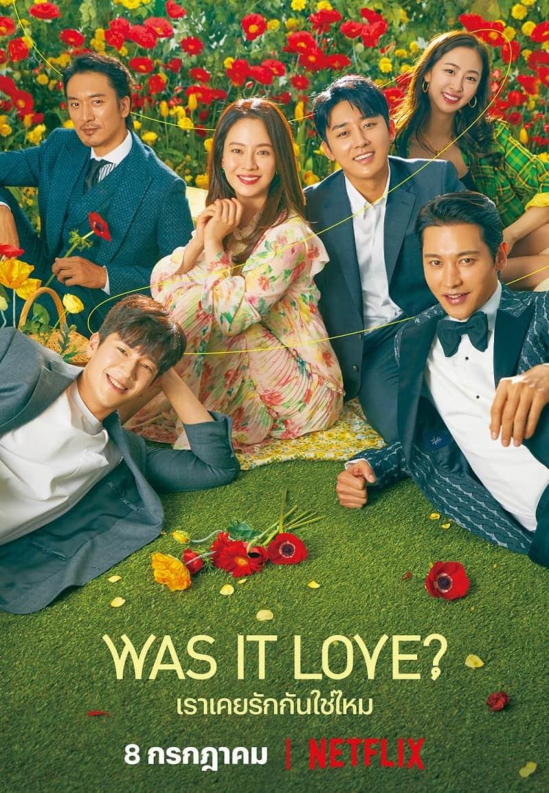 Was it Love? (2020) เราเคยรักกันใช่ไหม ซับไทย EP1 – EP9