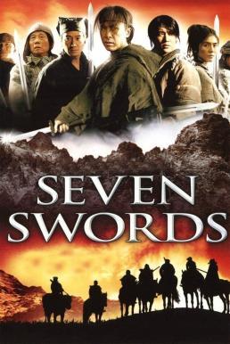 Seven Swords (Qi jian) (2005) 7 กระบี่เทวดา