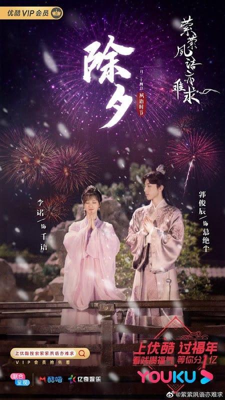 Su Yu (2020) ประมุขน้อย อ่อยรัก ซับไทย EP1 – EP24 [จบ]