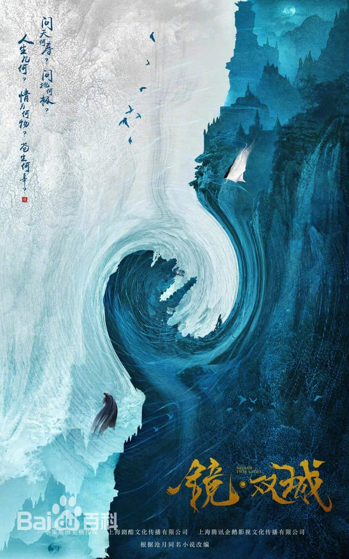 Mirror Twin Cities (2020) ซับไทย EP1 – EP50