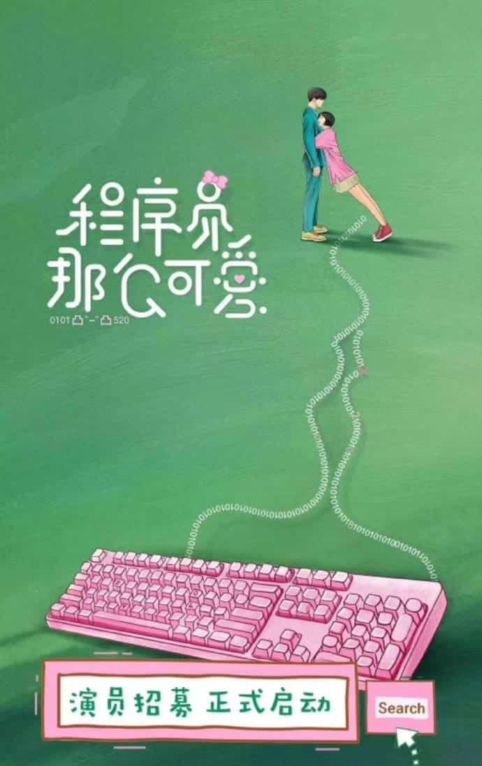 Cute Programmer (2021) ซับไทย EP1 – EP24