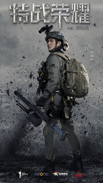 Glory of the Special Forces (2020) ซับไทย EP1 – EP50