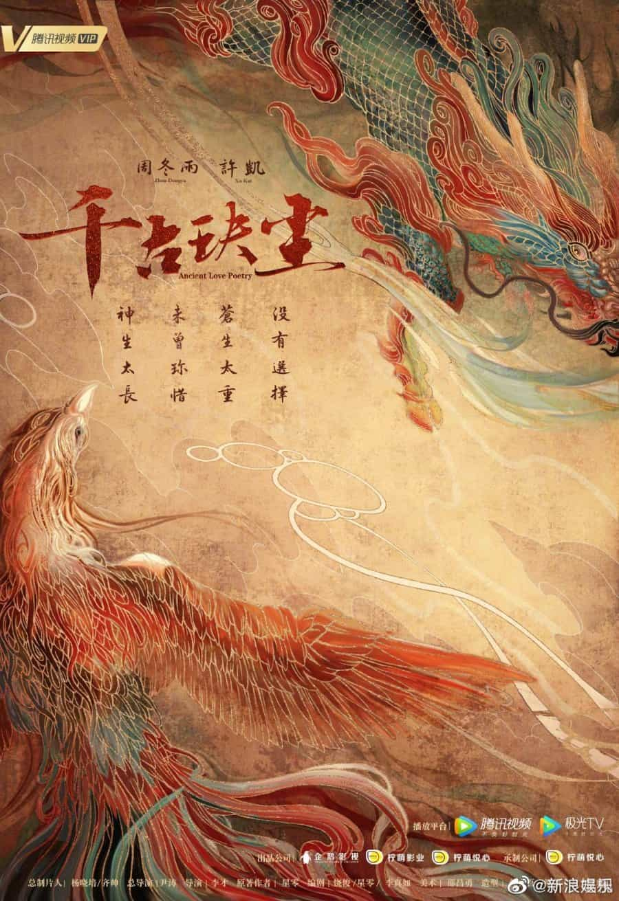 Ancient Love Poetry (2021) ซับไทย EP1 – EP48