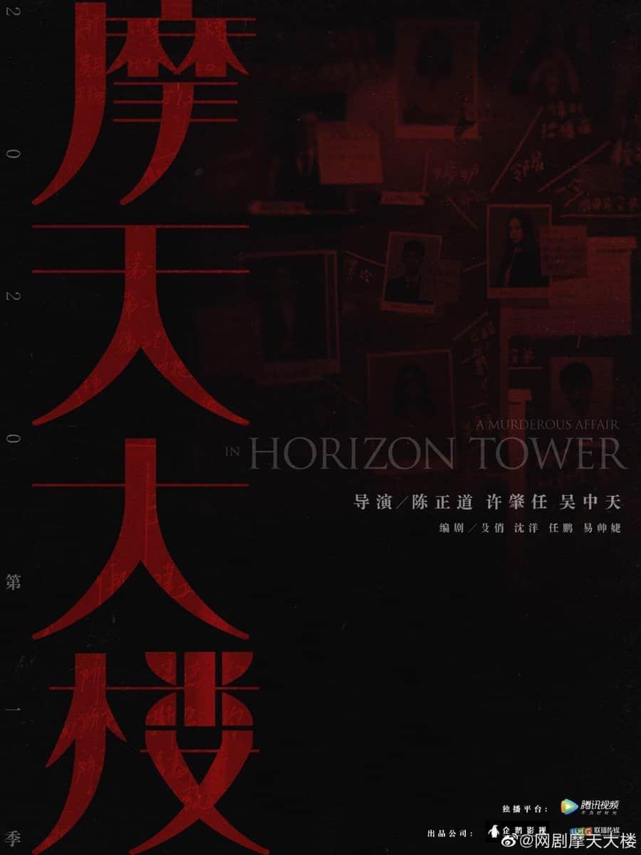 A Murderous Affair in Horizon Tower (2020) ซับไทย EP1 – EP16