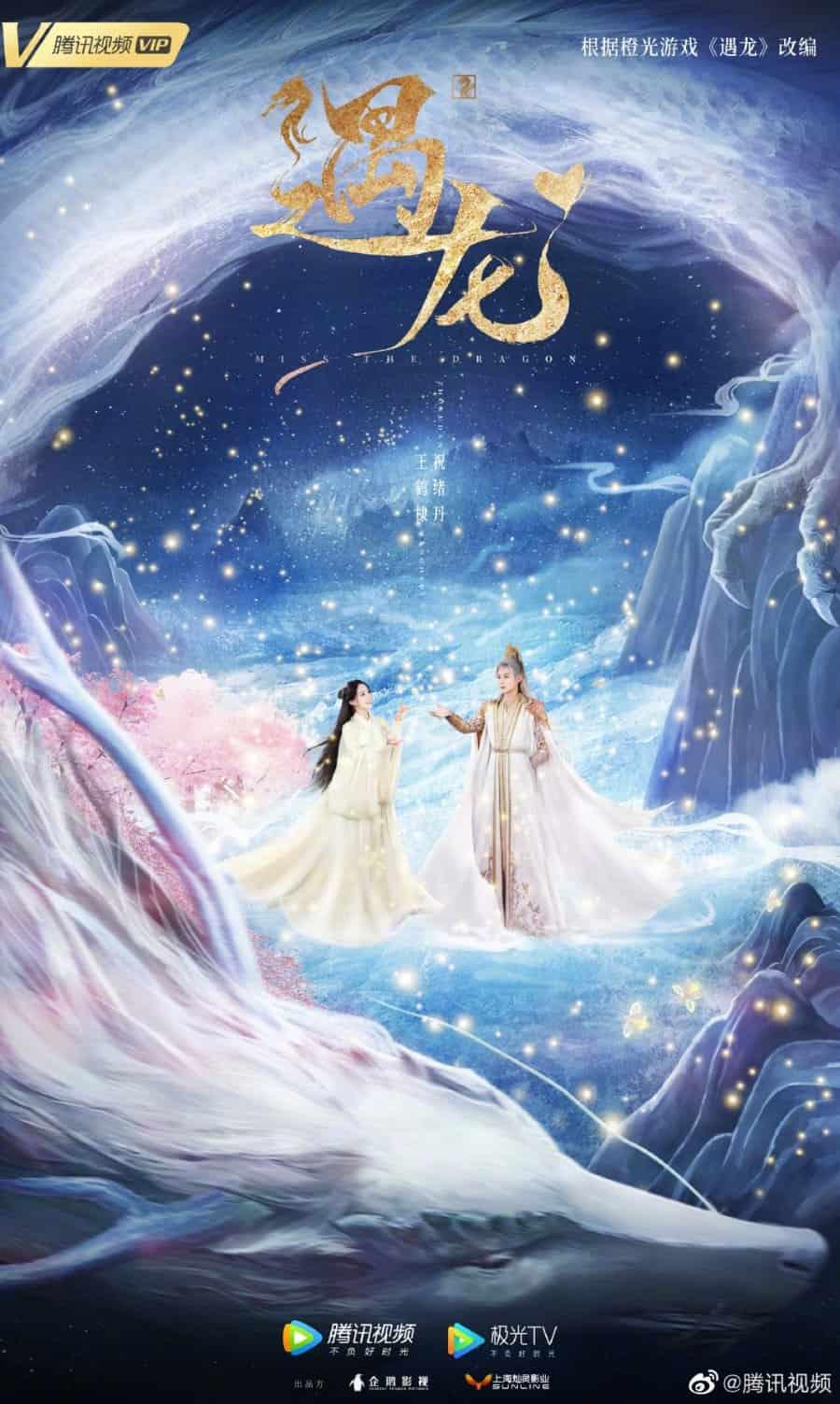 Miss The Dragon (2020) ซับไทย EP1 – EP36