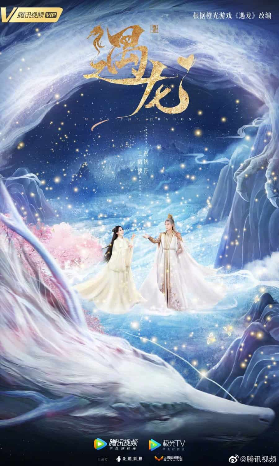 Miss The Dragon (2021) รักนิรันดร์ ราชันมังกร ซับไทย EP1 – EP36