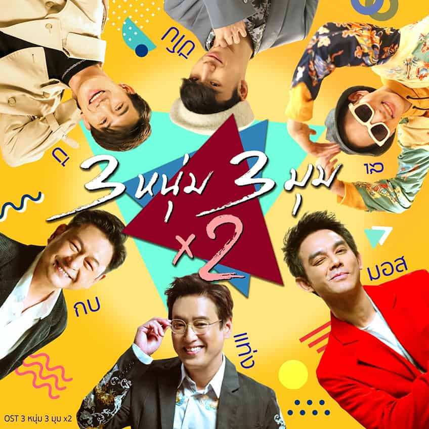 3 Brothers: Life After Marriage (2020) 3 หนุ่ม 3 มุม x 2 EP1 – EP21