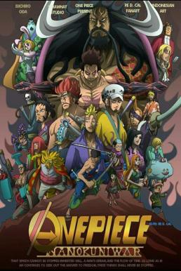 One Piece วันพีซ ฤดูกาลที่ 20 วาโนะคุนิ ซับไทย EP878 – EP966