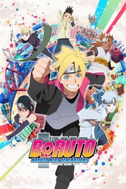 Boruto: Naruto Next Generations โบรูโตะ ซับไทย EP1 – EP190