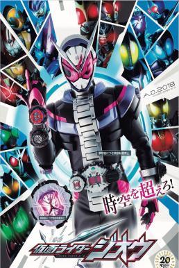 Kamen Rider Zi-O คาเมนไรเดอร์จิโอ พากย์ไทย EP1 – EP50