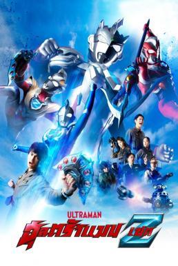Ultraman Z อุลตร้าแมน เซต พากย์ไทย EP1 – EP14