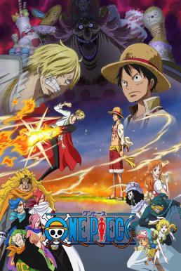 One Piece วันพีซ ฤดูกาลที่ 19 เกาะโฮลเค้ก พากย์ไทย EP783 – EP885