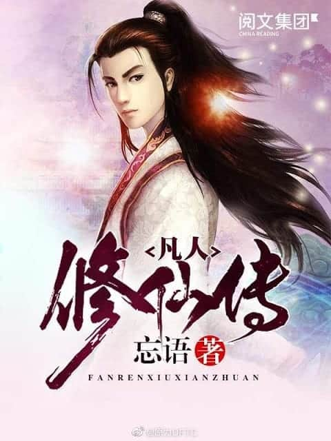 A Record of A Mortal's Journey to Immortality (2020) ซับไทย EP1 – EP20