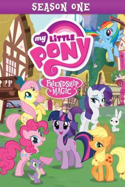 My Little Pony: Friendship Is Magic มหัศจรรย์แห่งมิตรภาพ ปี 1 พากย์ไทย EP1 – EP26 [จบ]