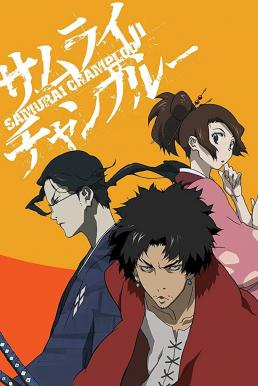 Samurai Champloo ซับไทย EP1 – EP26 [จบ]