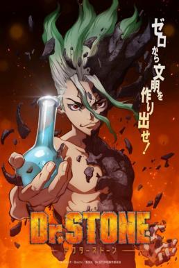 Dr. Stone ซับไทย EP1 – EP24 [จบ]