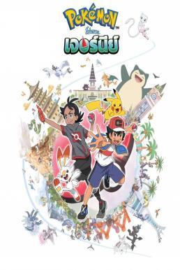 Pokemon Journeys Season 23 โปเกมอน เจอร์นีย์ ปี 23 พากย์ไทย EP1 – EP29