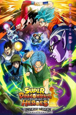 Super Dragon Ball Heroes: Universe Mission ซับไทย EP1 – EP18