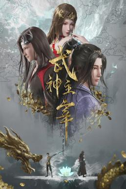 Wu Shen Zhu Zai (Martial Master) ปรมาจารย์การต่อสู้ ซับไทย EP1 – EP89