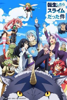 Tensei Shitara Slime Datta Ken เกิดใหม่ทั้งทีก็เป็นสไลม์ไปซะแล้ว ซับไทย EP1 – EP25 OVA [จบ]