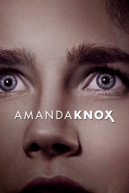Amanda Knox (2016) อแมนดา น็อกซ์